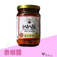 扒扒飯  雙椒醬 泰椒醬 麻辣花椒泡菜