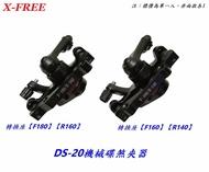 《意生》DS-20機械式碟煞夾器 機械碟卡鉗 拉線碟剎車 適用自行車140mm碟煞片160mm碟片腳踏車180mm剎片