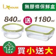 【蘋果樹】 買小送大!法國LA HOUSE 無膠條耐熱玻璃保鮮盒~840+1180ml