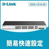 【D-Link】DGS-1210-28 終身保固 24埠 Gigabit + 4埠 SFP 智慧型網頁管理型 超高速乙太網路交換器