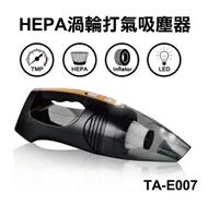 【風行者】 HEPA渦輪打氣吸塵器 TA-E007