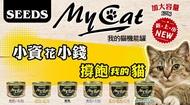 大罐到!SEEDS聖萊西 MyCat我的貓 機能餐貓罐/170g 六種口味 My Cat