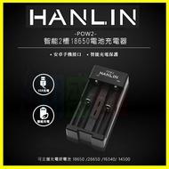 HANLIN-POW2 電池充電器/18650/26650/16340/14500鋰電池/輸出輸入電流保護板 防反接