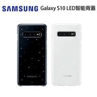 ( 刷指定卡享10%回饋 ) SAMSUNG Galaxy S10 LED智能背蓋(正原廠盒裝)-黑/白