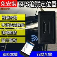 【保固24個月】免安装 GPS定位器追蹤器 繁體中文版 强磁吸附(監控錄音 台灣可用 4G 支援多平台 GPS 防盜系統)