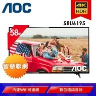 【美國AOC】58吋4K HDR智慧聯網液晶顯示器+視訊盒(58U6195)