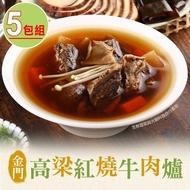 【愛上美味】金門高梁紅燒牛肉爐5包(1000g/包±10%/固型物240g)