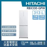 【6月送2%momo幣★HITACHI 日立】313L一級能效變頻雙門冰箱(RBX330-GPW)