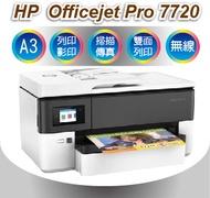 HP OJ Pro 7720/7720 A3+多功能噴墨複合機