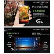 二手貨物出清 LG G4