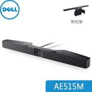 DELL AE515M LCD 專用喇叭 戴爾 有限款式適用 附托架 AE-515M〔每家比〕