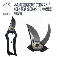 【蔬菜工坊】木助鍛造剪錠鋏A字型N-221A(日本原裝進口NISHIGAKI西垣螃蟹牌)