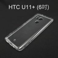 氣墊空壓透明軟殼 HTC U11+ / U11 Plus (6吋)