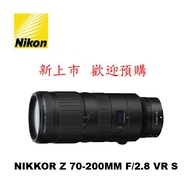 【新上市】NIKKOR Z 70-200MM F/2.8 VR S 國祥公司貨 保固一年  歡迎預購(至8/31止 登錄送1000元郵政禮卷)
