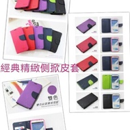 HTC m10韓風雙色皮套