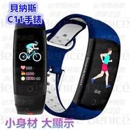 QS90 C11 運動手環 智慧手錶 血壓心率血氧 來電提醒 藍牙智能手環 M23 比小米手環好用 情侶手環 智能手錶