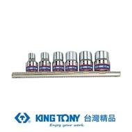 【KING TONY 金統立】專業級工具 6件式 3/8 三分 DR. 公制六角星型套筒組(KT3106PR)