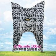 乳牛機車腳踏墊 雙色地毯 三陽 心情smile 100cc 彩色腳踏墊 其他速克達車可訂做