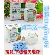 男性保健品~日本【買二送一】藤素~延時~助勃~調養~增加精子活力