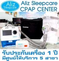 DeVilbiss DV64 Blue Auto CPAP + หน้ากาก Joyce One Nasal Mask + Humidifier  + เครื่องอบโอโซนฆ่าเชื้อ รักษานอนกรน