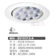 燈世代-MARCH LED 12珠 15W 9.5cm 投射燈 崁燈 9cm 110V 220V 15瓦 9.5公分