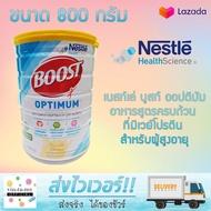 [ซื้อ 4 กระป๋องขึ้นไปแถมแก้วจนกว่าของจะหมด ขอสงวนสิทธิ์คละสีไปให้] Nestle Nutren Boost Optimum อาหารเสริม นิวเทรน ออปติมัม 800 กรัม หมดอายุ 11/2022