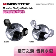 【MONSTER 魔聲】真無線藍牙耳機(1672010)