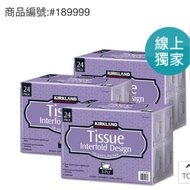 🌈Costco👉Kirkland 科克蘭三層抽取式衛生紙 120抽X24包X3袋(共72入)
