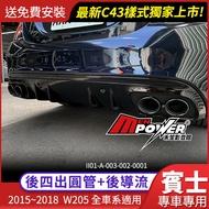 【送免費安裝】賓士 w205 AMG C43樣式 後四出圓管+後導流 後下巴【禾笙影音館】