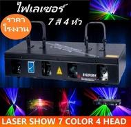 ส่งฟรี งานคุณภาพเยี่ยม ! Laser Show System 7color 4head ไฟเลเซอร์ 7 สี 4 หัว B102RGB/4 ไฟเธคเลเซอร์ ใช้สำหรับไฟจัดงานปาร์ตี้สวยงาม ไฟเวที ไฟในผับ ไฟดิสโก้เธค ไฟประดับตกแต่ง ไฟดิสเพลย์ เพิ่มบรรยากาศสถานที่ จำนวน 1 ชิ้น