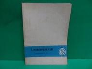 大熊舊書坊-人力資源管理文選 經濟部國營事業委員會  中華民國六十六年六月-18