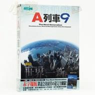 《A列車 9》攻略達人中文版~全新品,最後一套
