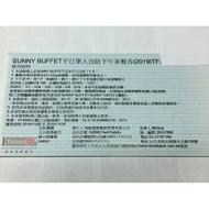 [團購大批發](期限20201130)台北王朝大酒店單人平日下午茶吃到飽
