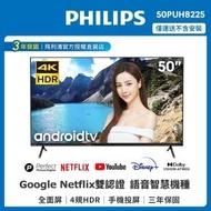 【Philips 飛利浦】50吋4K andriod聯網液晶顯示器+視訊盒50PUH8225(限時贈禮券$1000+飛利浦吹風機)