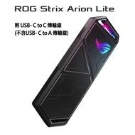 ASUS 華碩 ROG STRIX ARION Lite M.2 NVMe PCIE SSD USB-C 外接盒