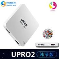 【安博盒子】UPRO2 純淨版 X950 原廠內建越獄  4K智慧電視盒1G+16G 免費第四台 優質機上盒
