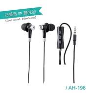 【ALTEAM我聽】AH-196 耳道式耳麥