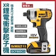 得偉DEWALT 充電衝擊起子機 雙電池 充電式工具 電鑽 螺絲機 強力電鑽 DCF885C2 [天掌五金]