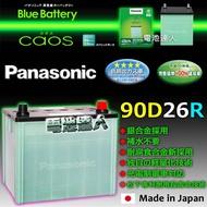 【電池達人】日本松下 國際牌 汽車電池 90D26R LEXUS 凌志 IS250 IS300 GS430 GS460
