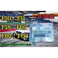 新-BMW 寶馬 HID 大燈穩壓器 大燈安定器 安定器 F10 F11 F18 F01 F02 F04