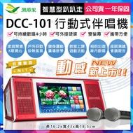 點將家 DCC-101 智慧型 伴唱機 攜帶式卡拉OK 行動式 KTV- 全配-台灣製造 保固一年-免運