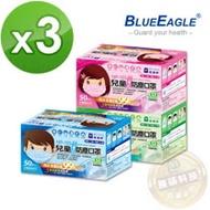 藍鷹牌 台灣製 6-10歲兒童平面三層式不織布口罩 50入*3盒(藍熊.綠熊.粉熊)