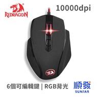 Redragon 紅龍 M709 電競滑鼠 3鍵 含滾輪 10000dpi USB 有線滑鼠 黑色