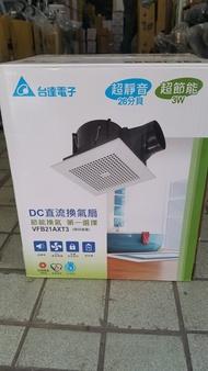 ╭☆優質五金☆╮VFB21AXT3 浴室換氣扇 抽風機 電風扇 排風機 台達電子 最便宜 保證公司貨