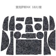 阿德部品 凌志 lexus  NX系列 ES系列 新RX系列  門槽墊 水杯墊 隔音墊 防滑墊 黑色現貨
