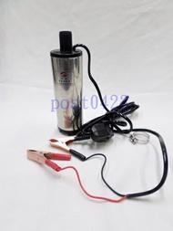不銹鋼12V抽油器電動抽水泵 戶外活動取水必備神器 直流加油機自吸柴油泵
