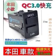 QC3.0小款本田喜美HONDA專用快充車充雙孔USB充電CRV CIVCI  FIT HRV CIty 奧德賽 雅哥