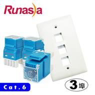 Runasia 六類(Cat.6)三埠直式資訊面板組