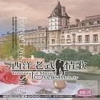 西洋老式情歌 (10CD)