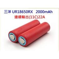 GOGO平價 全新日本三洋 UR18650RX 20A動力型鋰電池 2000mah 生存游戲電槍 電鑽 吸塵器